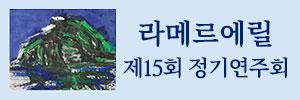 라메르에릴 제15회 정기연주회.jpg