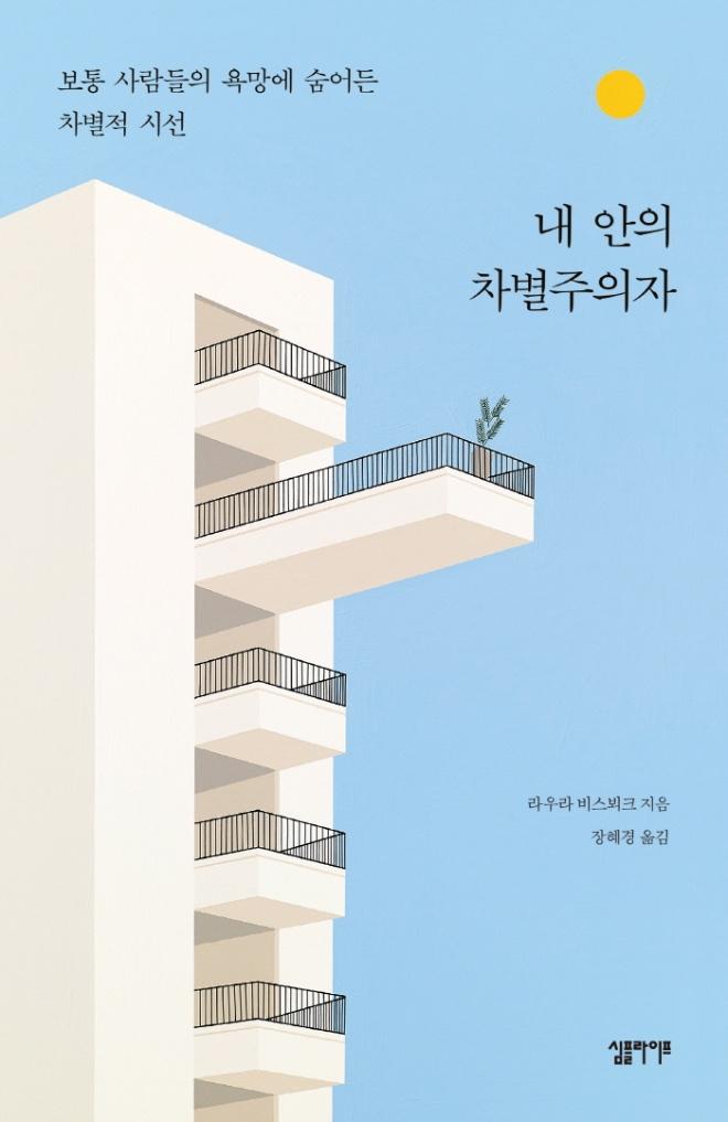 내 안의 차별주의자_평면_인쇄용.jpg