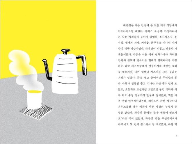 레몬라임책_내지8-9.jpg