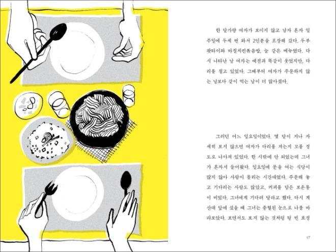[크기변환]레몬라임책_내지16-17.jpg
