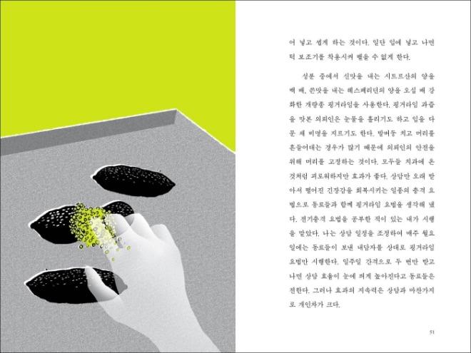 [크기변환]레몬라임책_내지50-51.jpg