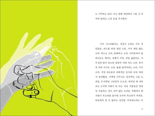 [크기변환]레몬라임책_내지56-57.jpg