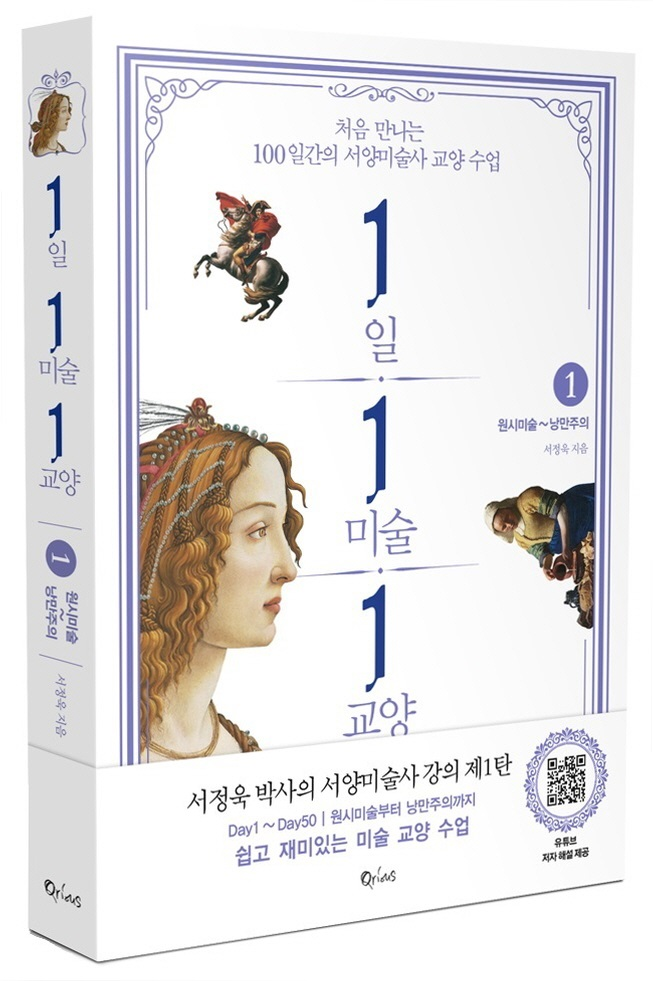 cover3D_1일1미술1교양_보도.jpg