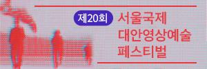 제20회 서울국제대안영상예술페스티벌.jpg