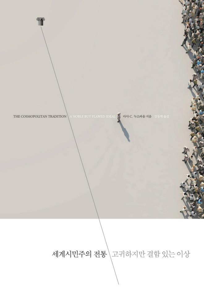 세계시민 앞표지.jpg