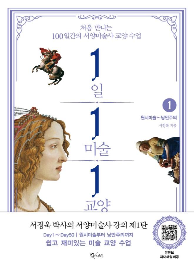 cover01_1일1미술1교양_보도용.jpg