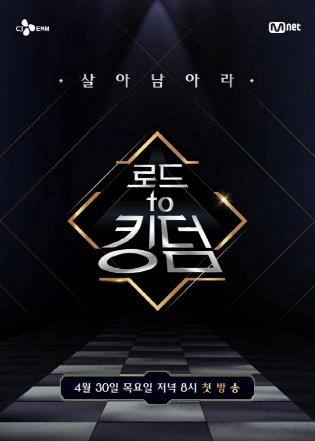 [크기변환][크기변환]Mnet_로드투킹덤_로고포스터.jpg