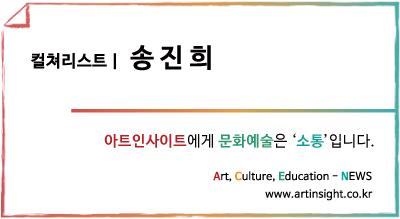 송진희 컬쳐리스트.jpg
