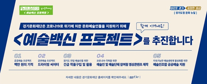 예술백신-프로젝트-웹배너.jpg