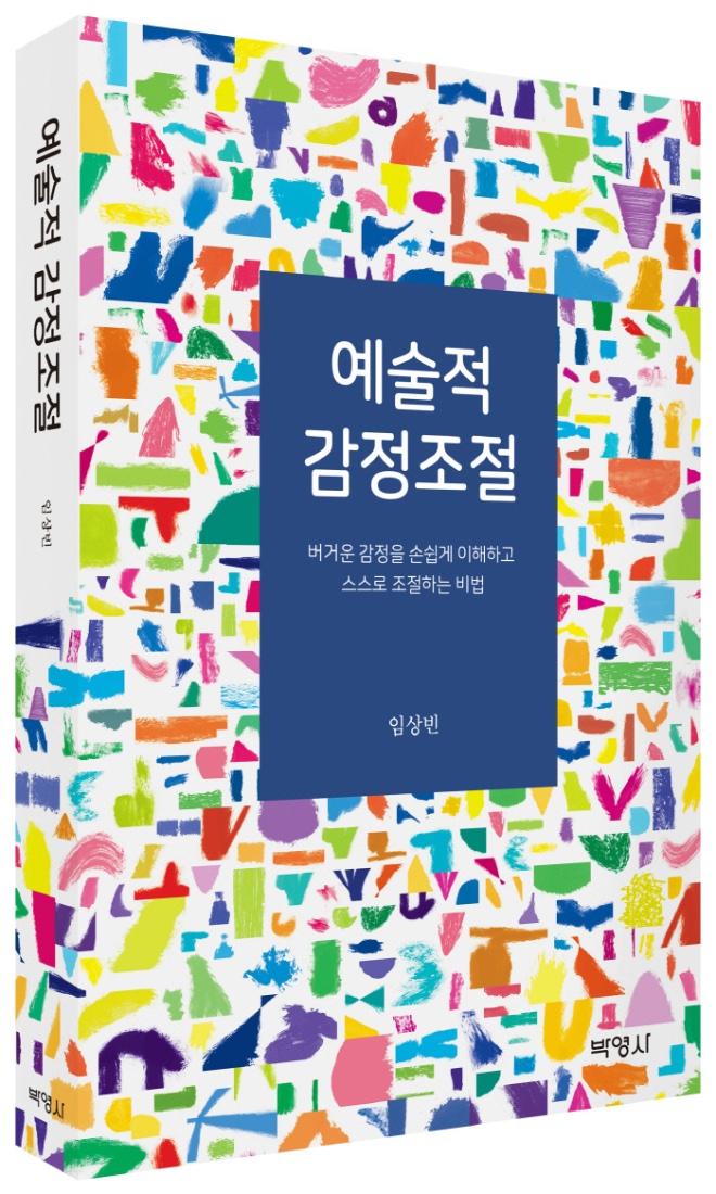 예술적 감정조절(임상빈)_입.jpg