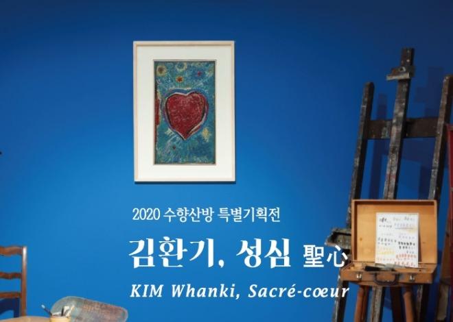 김환기, 성심 포스터(700).jpg