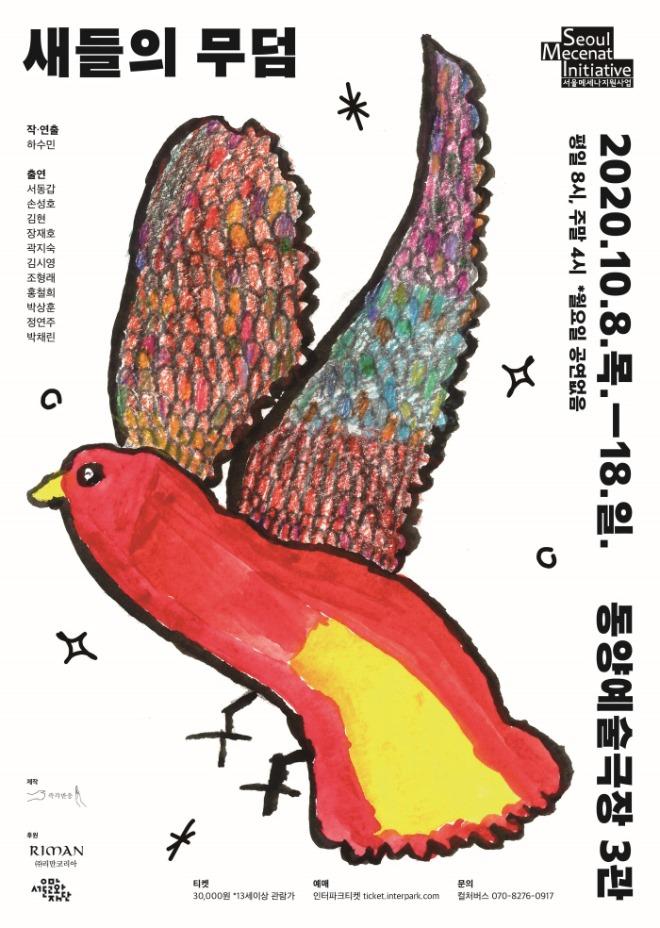 새들의 무덤_포스터.jpg