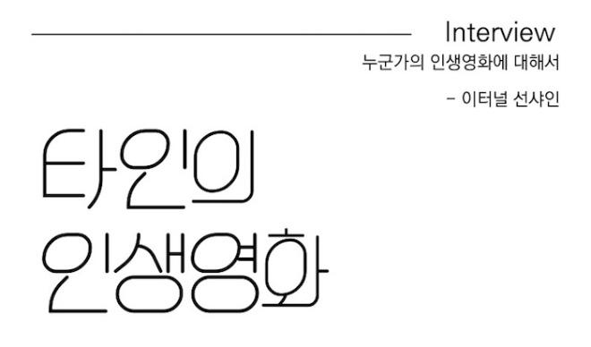 타인의 인생영화 이터널선샤인.jpg