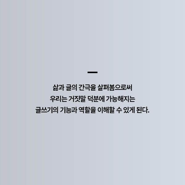 철학자의거짓말_카드뉴스13.jpg