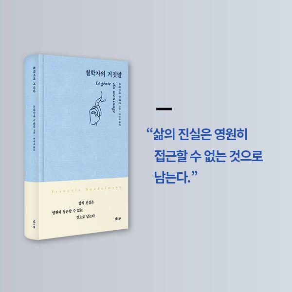 철학자의거짓말_카드뉴스16.jpg