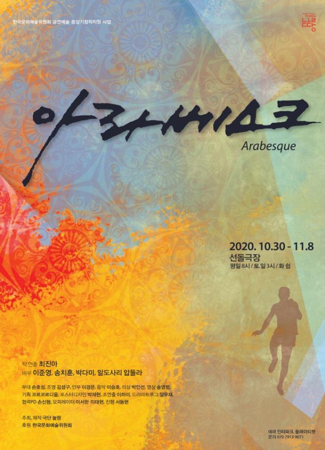 2020_놀땅_아라베스크(선돌)_포스터(최종).jpg