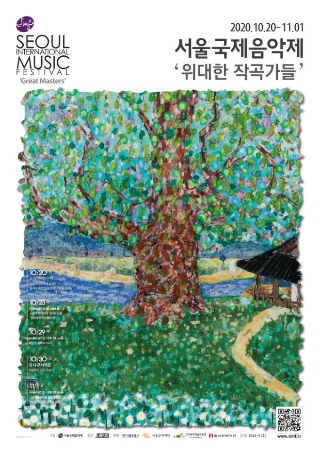 2020 SIMF 포스터(594X841) (최종).jpg