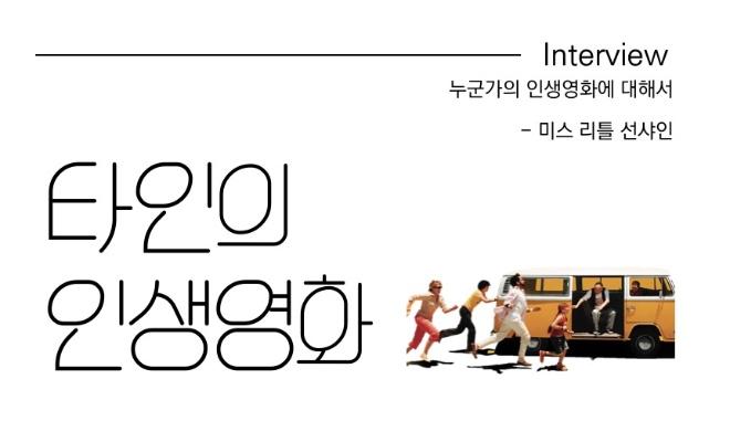 타인의 인생영화 - 김민지.jpg