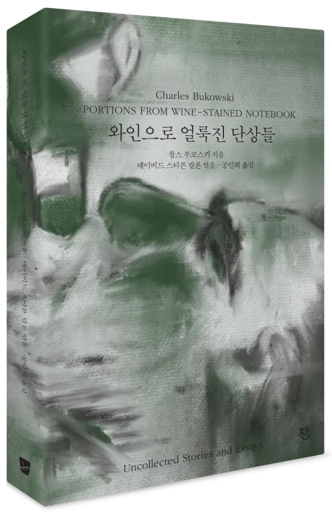 와인으로 얼룩진 단상들_도서이미지_도서출판잔.jpg