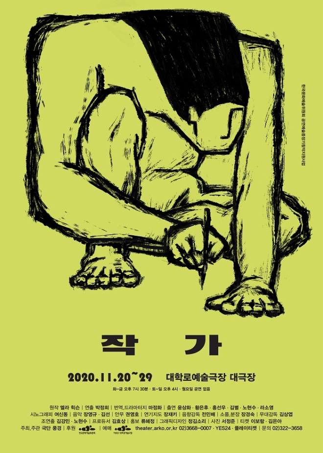 작가 포스터.jpg