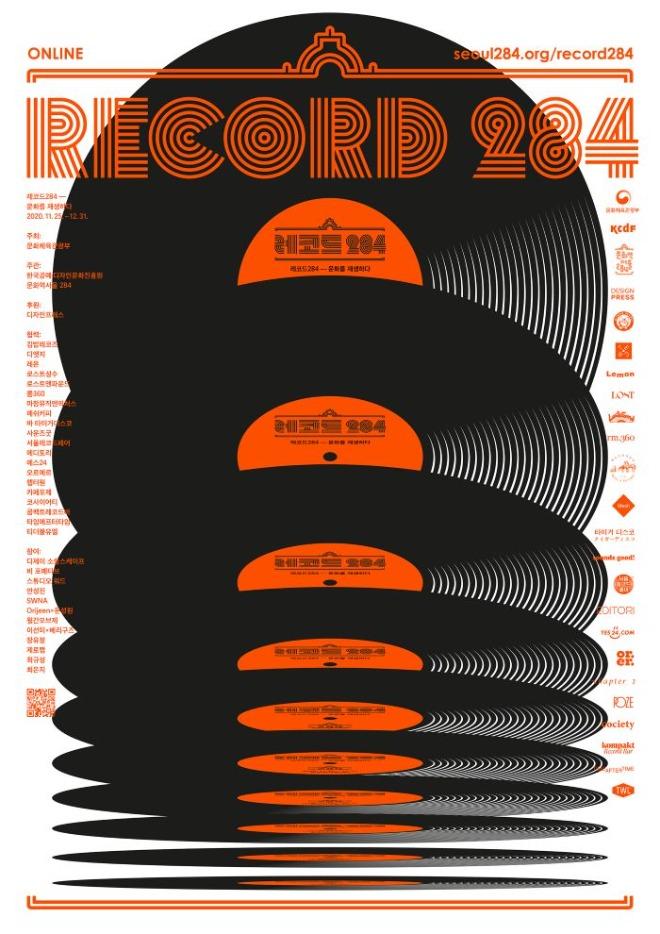레코드 284-문화를 재생하다 포스터.jpg