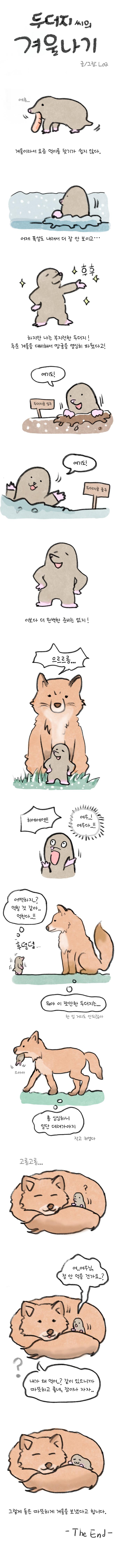 두더지씨의 겨울나기 copy.jpg