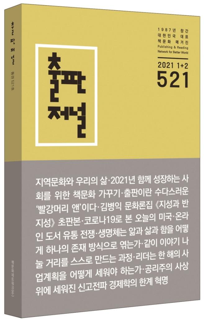 출판저널 521호 입체표지.jpg