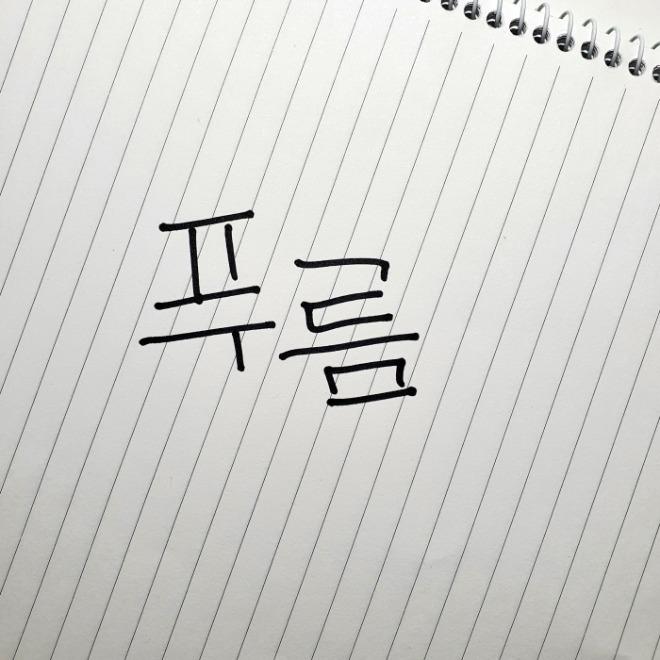 [크기변환]푸름 편집&자른 후.jpg
