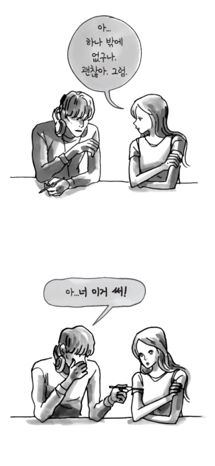 이토록 보통의_킴_연필.png