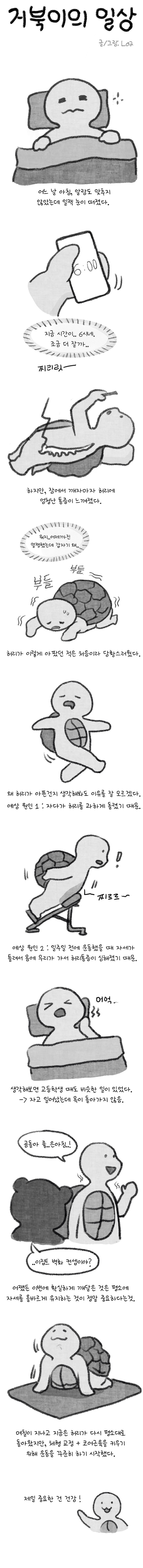 운동계기 웹툰.jpg