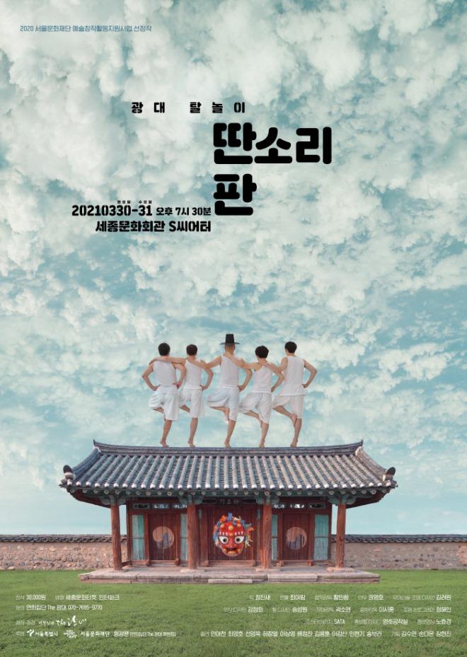포스터_딴소리판.jpg