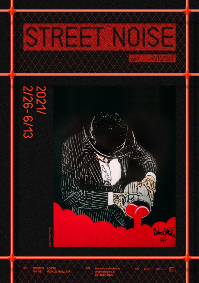 210219_[Street-Noise]포스터-닉워커.jpg
