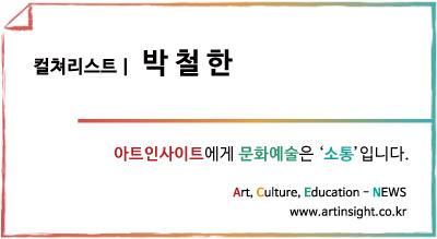 아트인사이트 컬쳐리스트 - 박철한.jpg