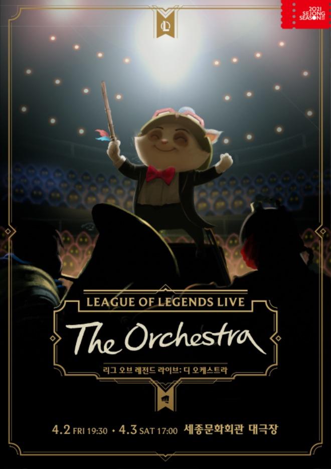 1. [포스터] 리그 오브 레전드 라이브 디 오케스트라 포스터.jpg