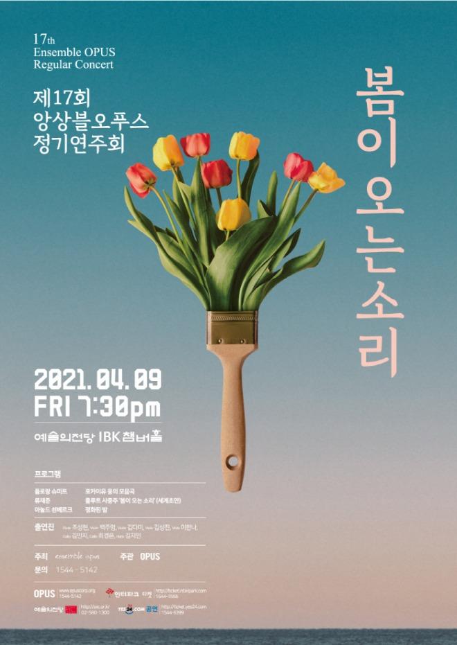 17th_ensemble_opus_regular_concert_poster_3.jpg