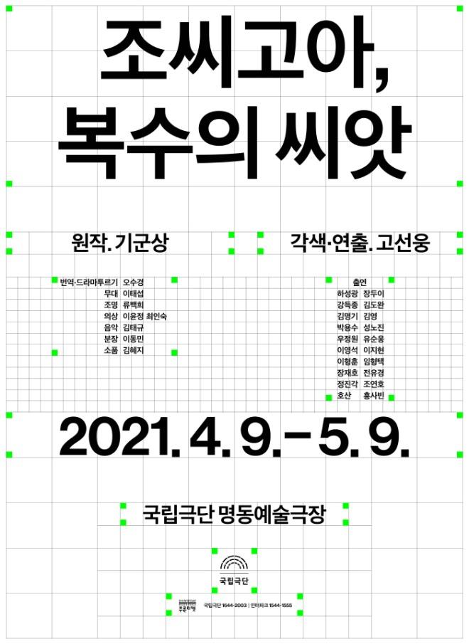 [국립극단] 포스터_조씨고아, 복수의 씨앗.jpg