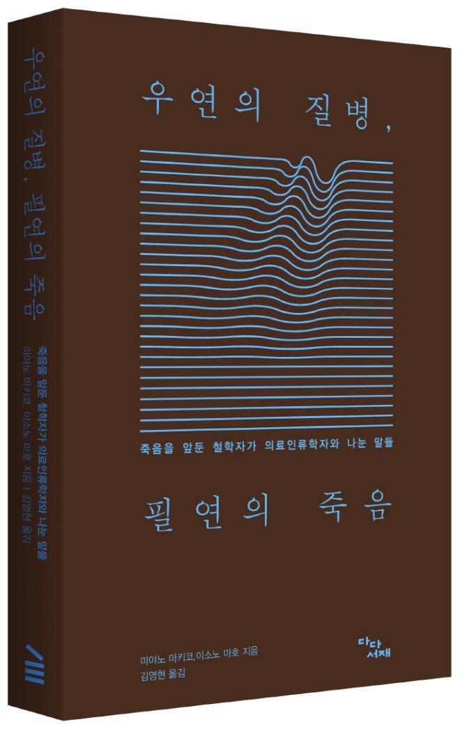 우연의질병필연의죽음_표1_입체.jpg