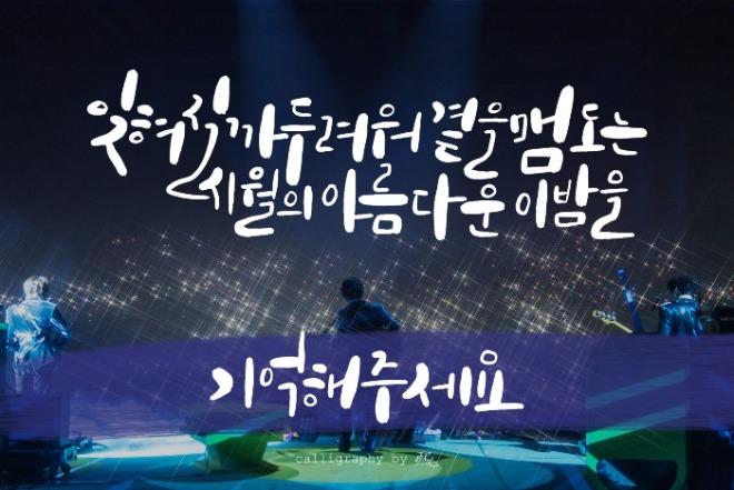 잔나비_가을밤에든생각.jpg