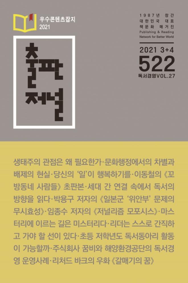 출판저널 522호 - 앞표지.jpg