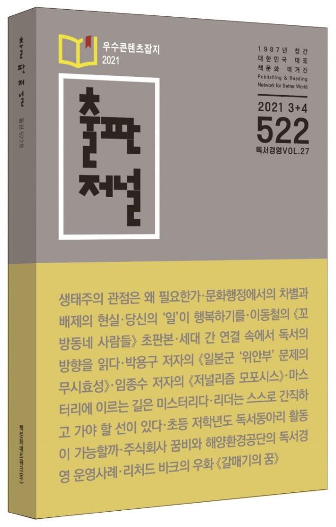 출판저널 522호 - 입체표지.jpg