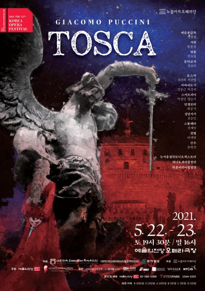 포스터-오페라토스카-13.jpg