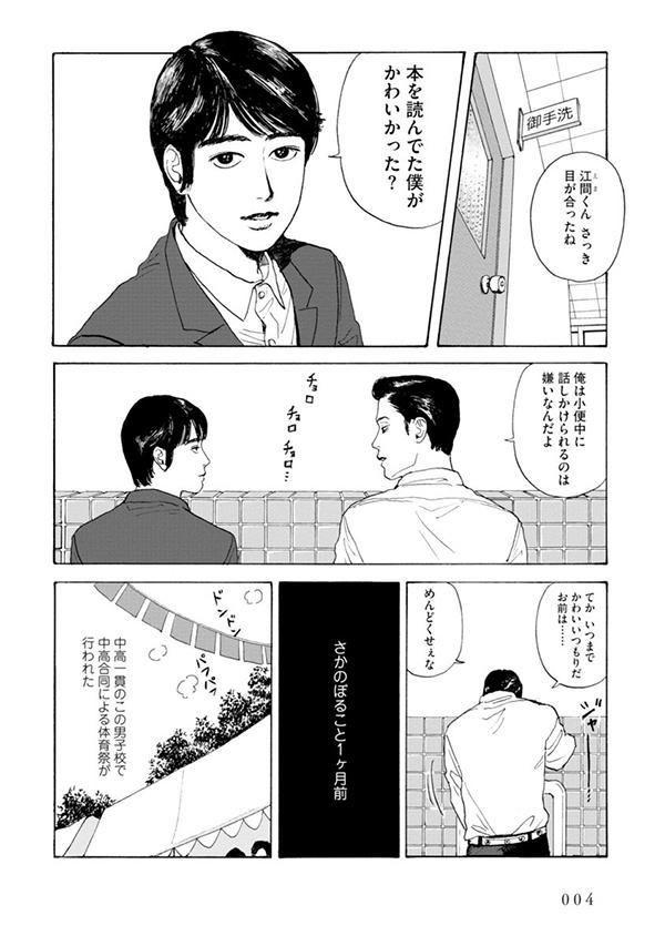 빠졌어,너에게 일본판.jpg