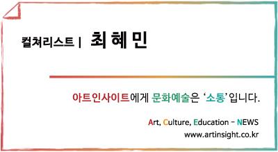 최혜민 컬쳐리스트.jpg