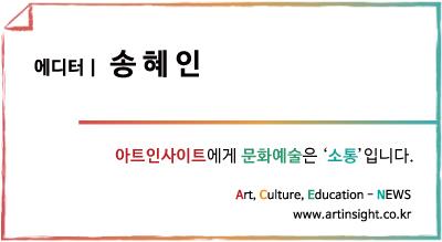 아트인사이트-송혜인.jpg
