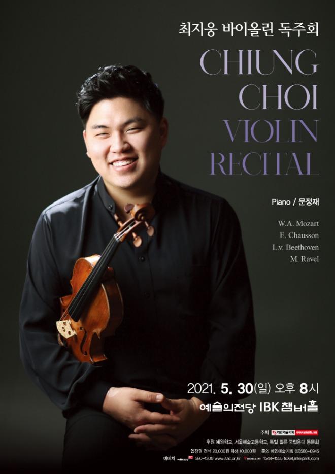0530_최지웅 바이올린 독주회_포스터.jpg