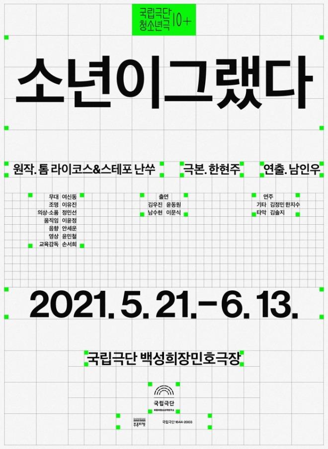 [국립극단] 소년이그랬다_포스터.jpg