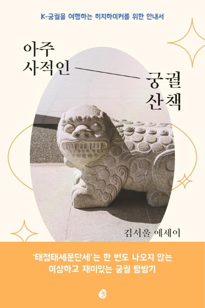 궁궐_표지.jpg