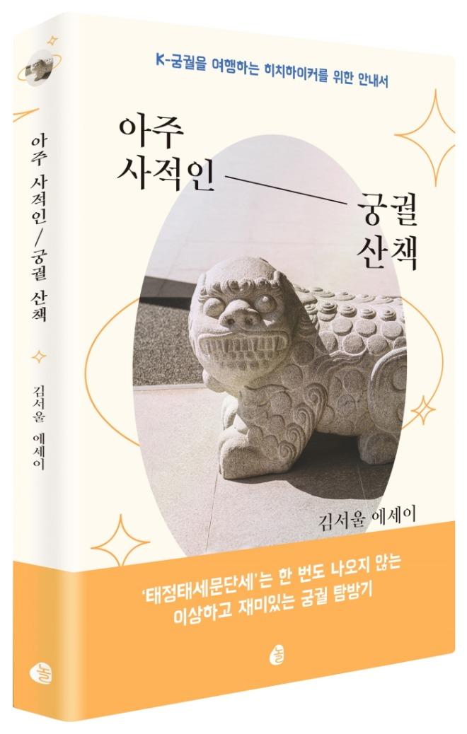 궁궐_표지(입체).jpg