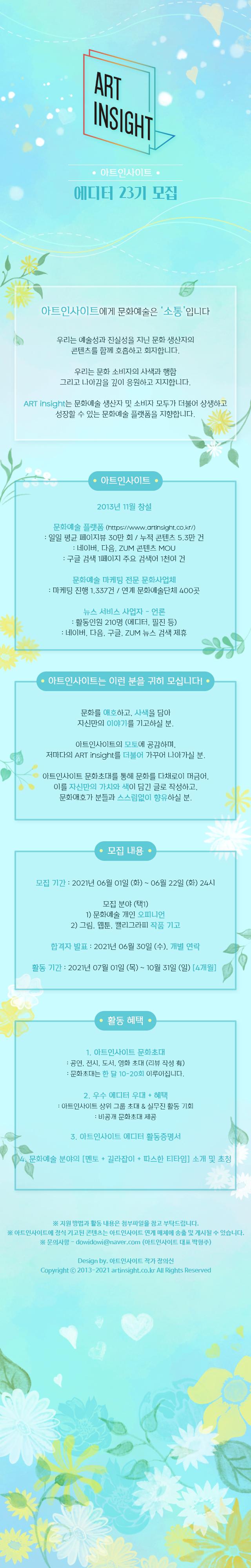 23기 포스터_최종.jpg