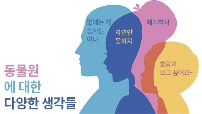 동물원 파이낸셜뉴스.jpg